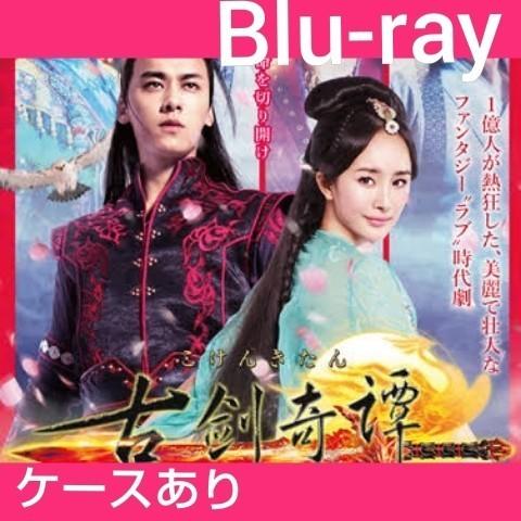 中国ドラマ こ 古剣奇譚 全話Blu-ray