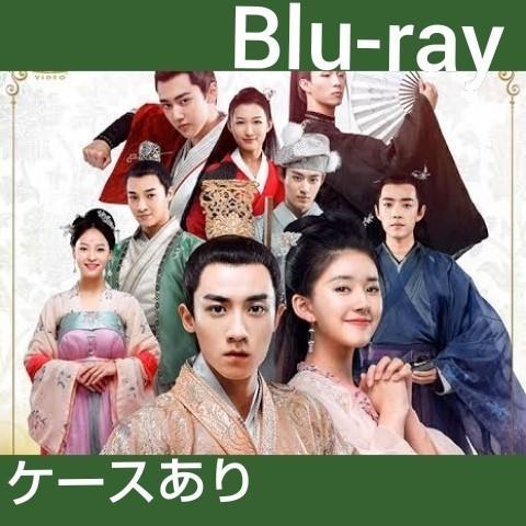中国ドラマ 華麗なる皇帝陛下 全話 Blu-ray