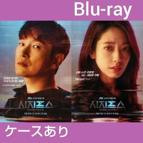 韓国ドラマ シーシュポス 全話 Blu-ray