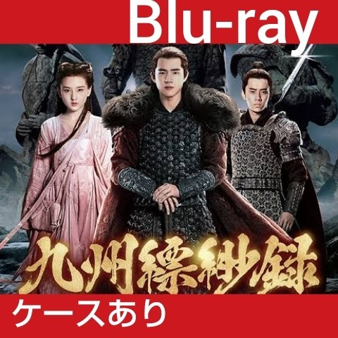 中国ドラマ 九州縹緲録 全話 Blu-ray