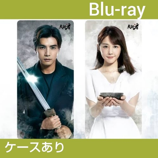 中国ドラマ 天巡者 全話 Blu-ray マイクハー