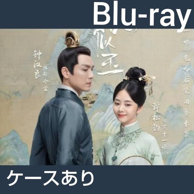 中国ドラマ 恋心は玉の如き 全話 Blu-ray