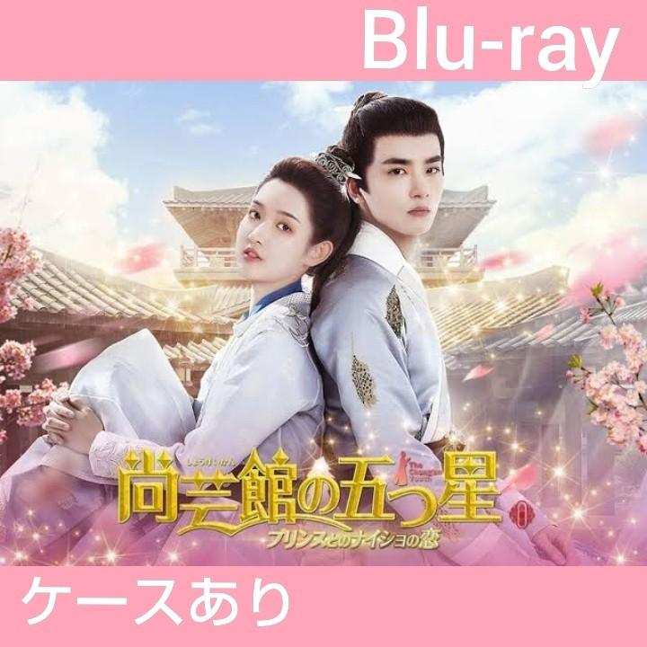 中国ドラマ 尚芸館の五つ星 全話 Blu-ray