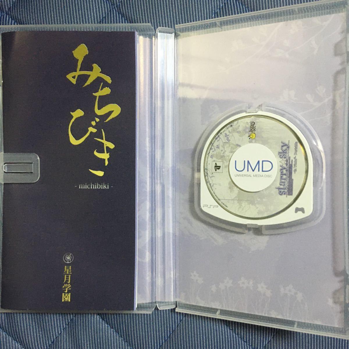 【PSP】Starry sky PSP in Winter Portable [通常版]