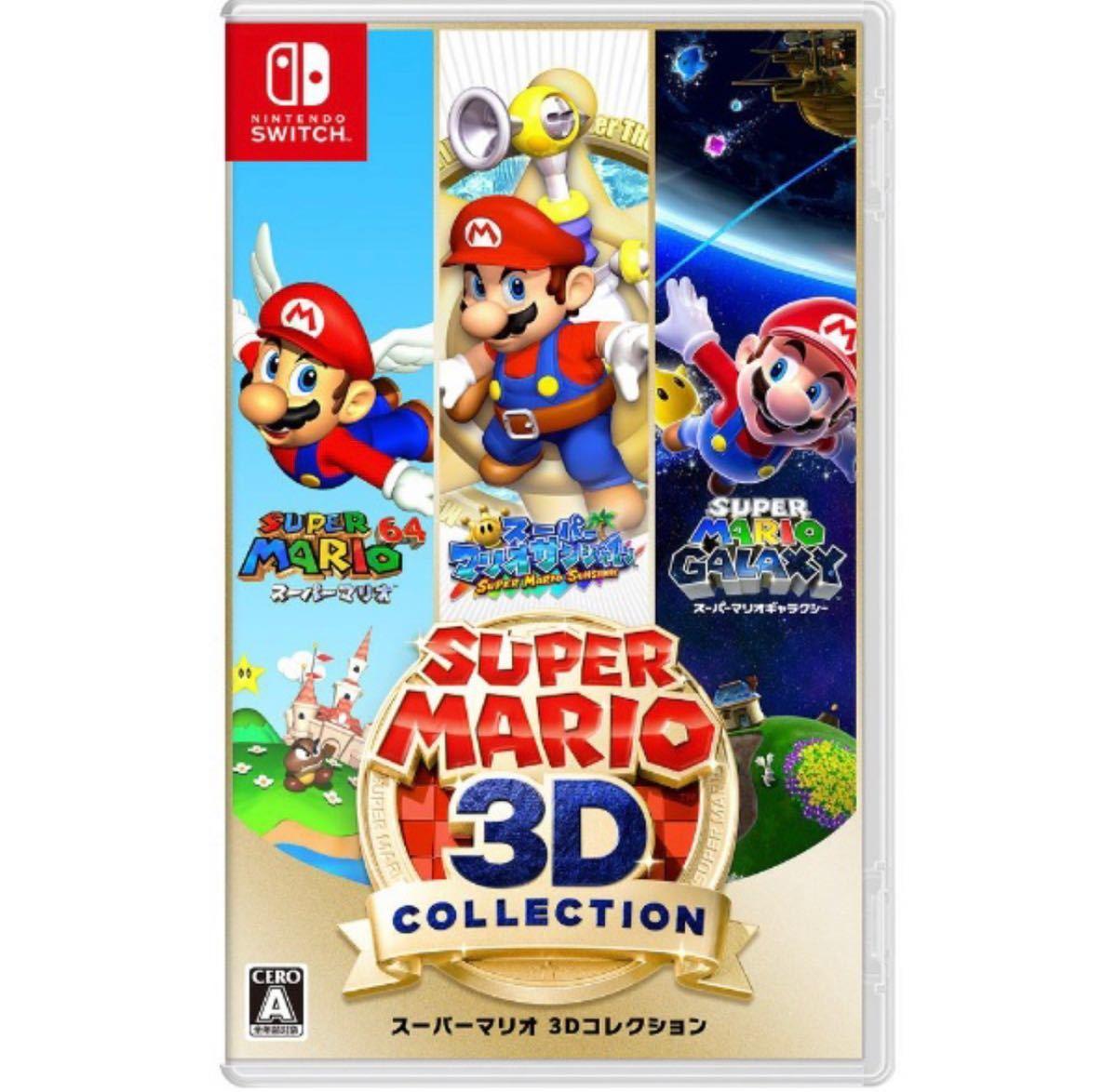 任天堂 スーパーマリオ 3Dコレクション Switch 新品 未開封 ニンテンドースイッチ Switch 任天堂スイッチ
