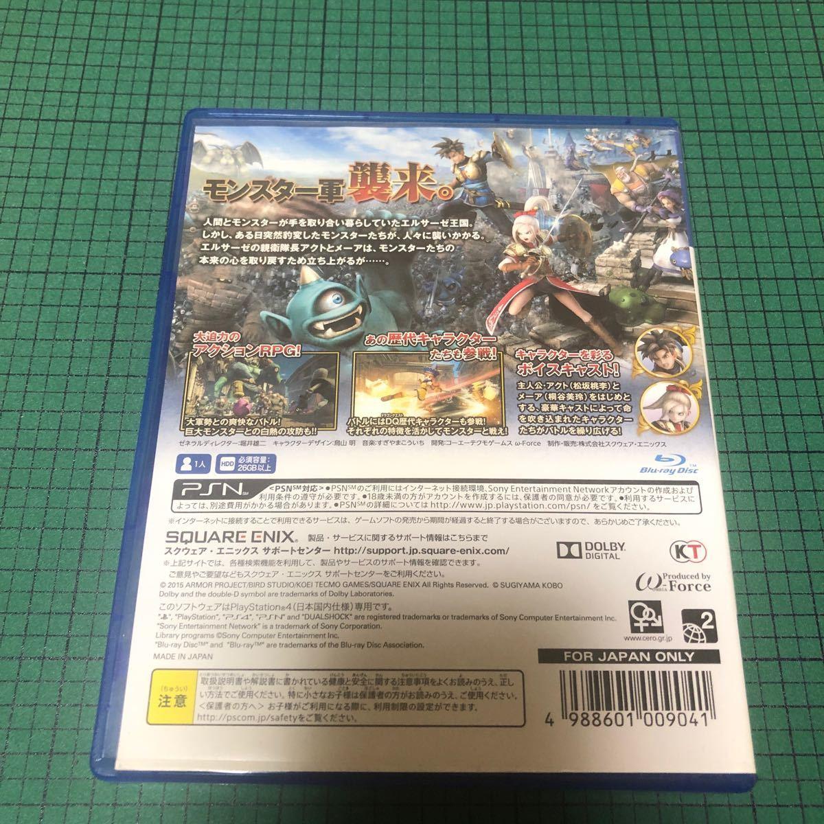 【PS4】ドラゴンクエストヒーローズ 闇竜と世界樹の城 /ドラクエ/PS4ソフト/対象年齢12才以上