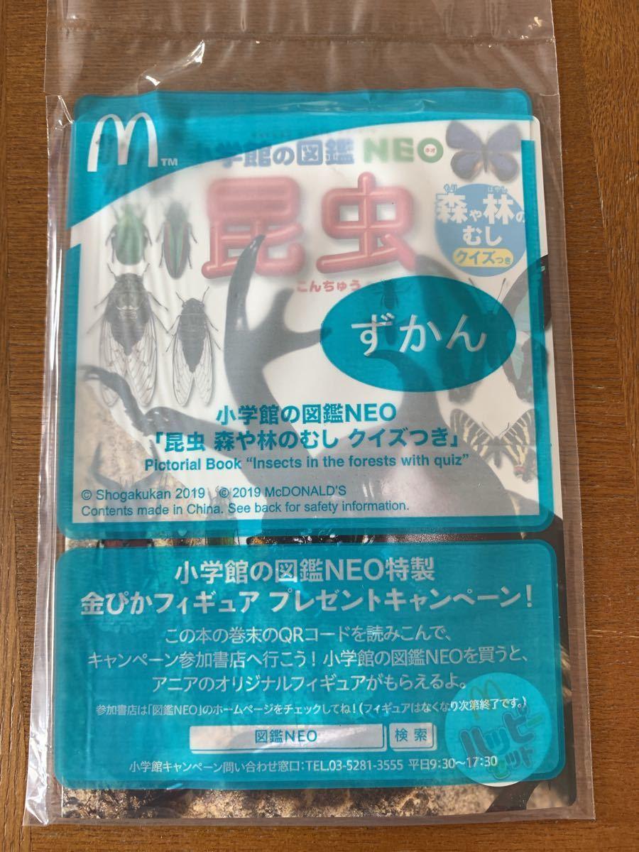 ☆マクドナルド ハッピーセット 小学館の図鑑NEO 昆虫