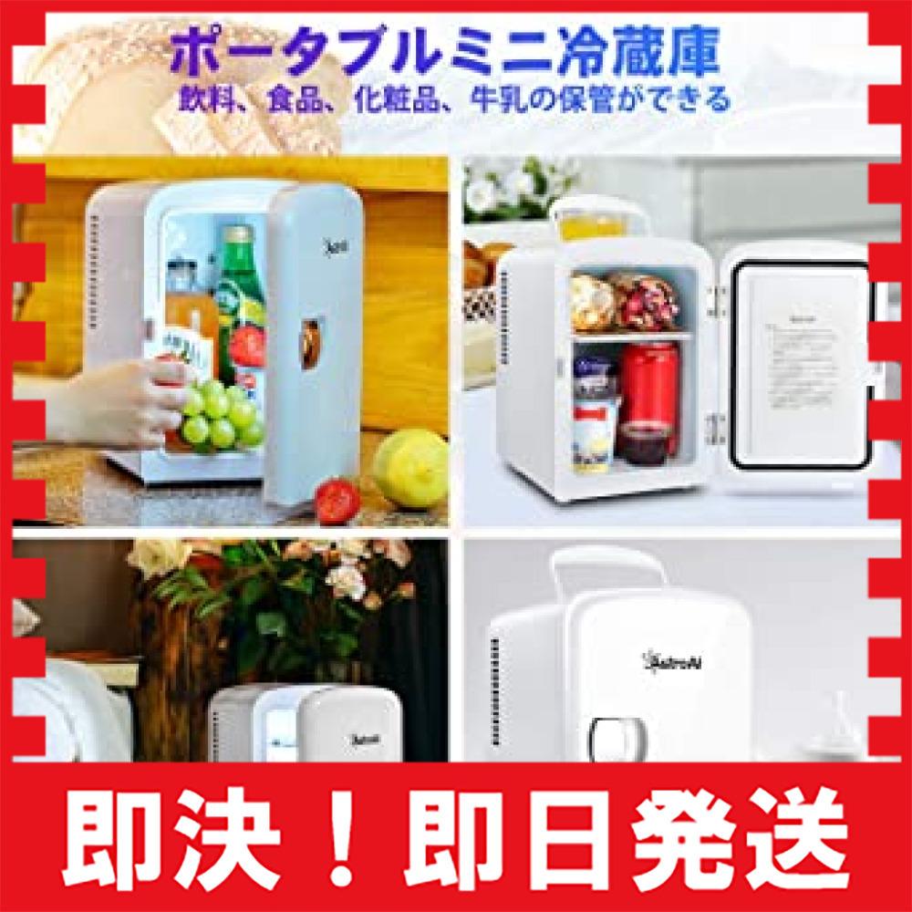 ホワイト AstroAI 冷蔵庫 小型 ミニ冷蔵庫 小型冷蔵庫 冷温庫 保温 冷温庫 4L 小型でポータブル 化粧品 家庭 車載_画像5