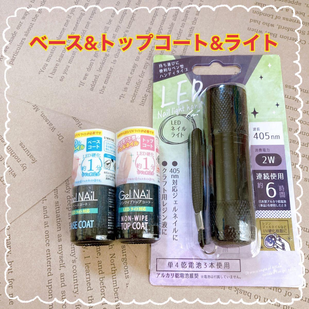 大人気!売切れ商品 セリア ジェルネイル UVライト トップコート ベース 付きですぐ使用可能!