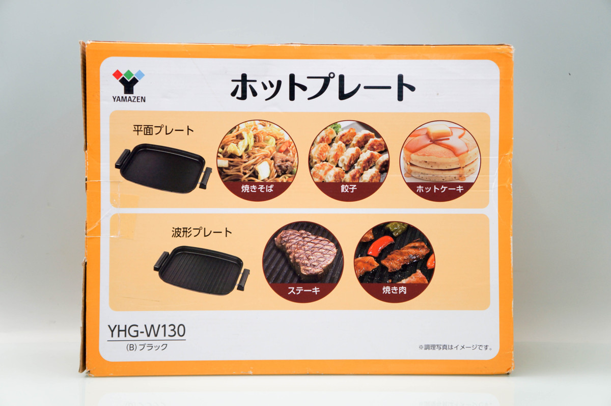未使用品 YAMAZEN 山善 ホットプレート 平面/波型 着脱式2枚組プレート_画像3
