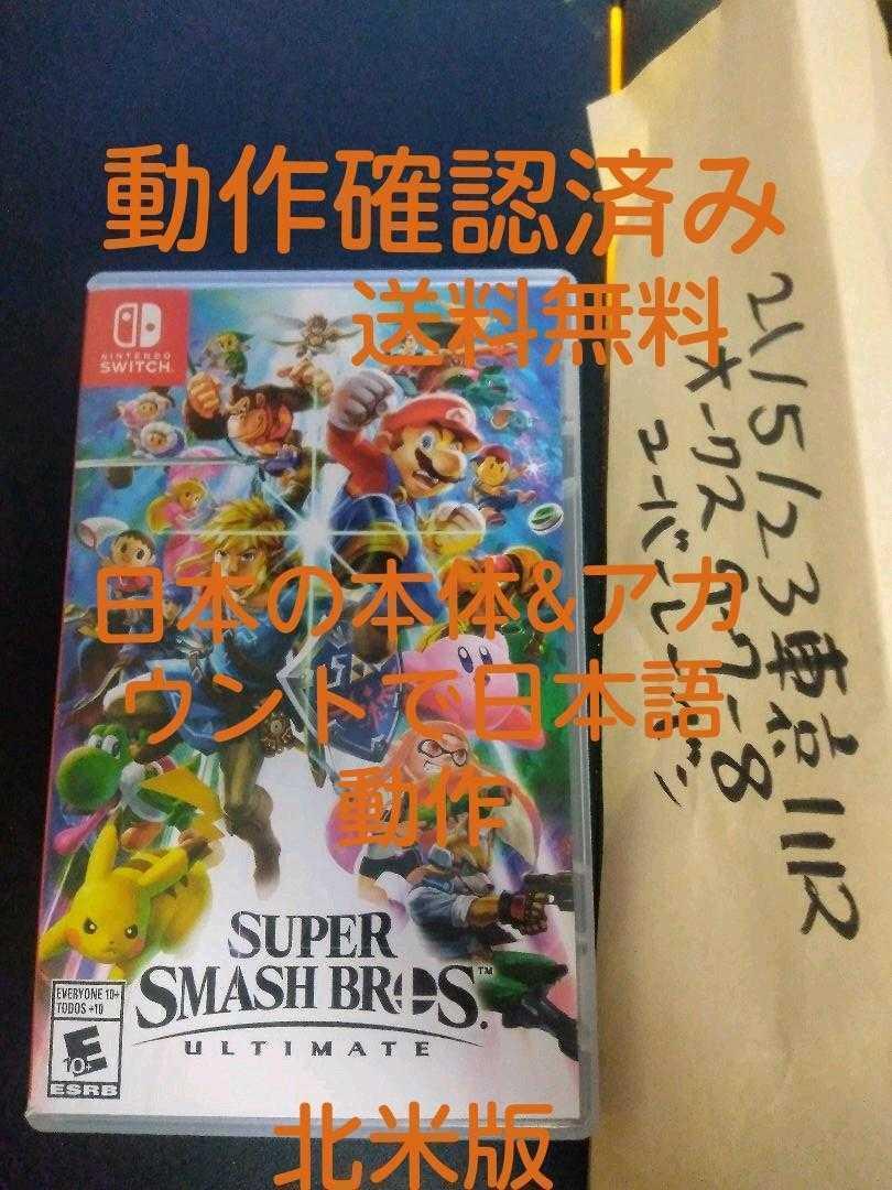 送料無料 日本語確認 ニンテンドー スイッチ ソフト 北米版 大乱闘スーパースマッシュブラザーズ /NINTENDO SWITCH SUPER SMASH BROS. 即決