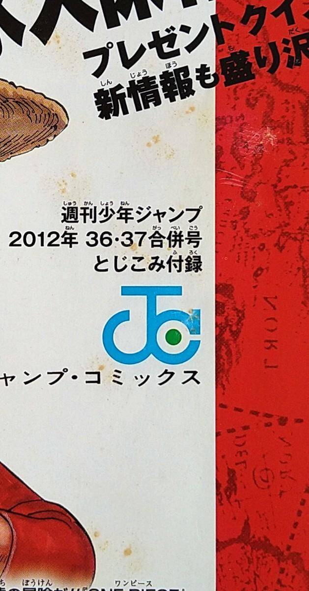 ワンピース/ONE PIECE 映画特典 ストロングワールド/ゼット/フィルム ゴールド/スタンピード/週刊付録 グランドワールド