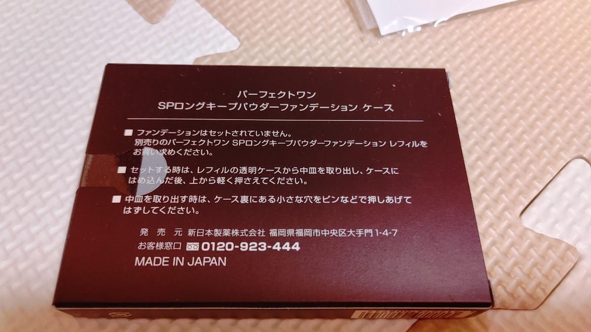 新日本製薬 パーフェクトワン ケース 石鹸泡立て用ネット