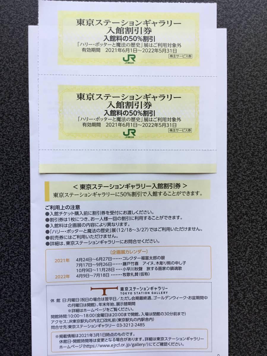 ★ 東京ステーションギャラリー ■ 入館50%割引券 2枚 ■ 期限2022/5/31_画像1