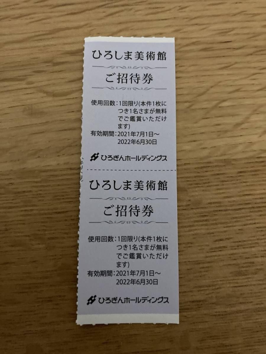 ◆◆定形郵便送料込 ひろしま美術館 ご招待券 4枚 2021年7月1日~2022年6月30日 ひろぎん 株主優待券_画像1