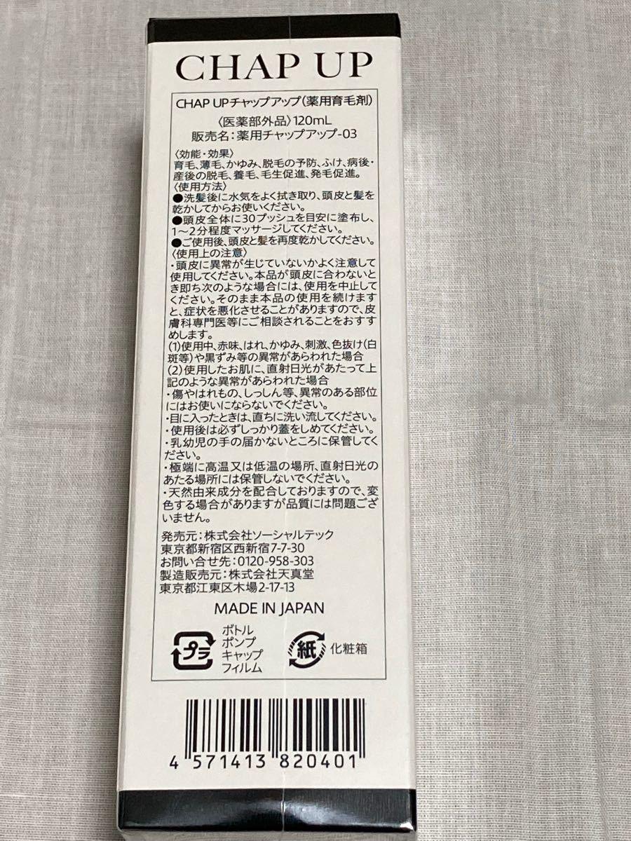 【新品・匿名配送】チャップアップ CHAP UP 育毛剤1本
