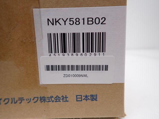 未開封品 Panasonic NKY581B02 パナソニック 25.2V 16.0Ah 電動アシスト自転車用 リチウムイオンバッテリー (2) ♪ 6122B-10