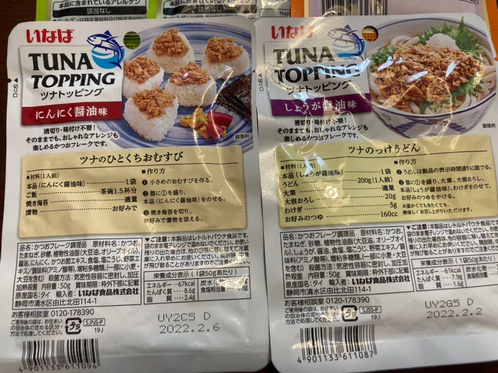 ご飯のお供 三島食品 ふりかけ×3 ひろし 広島菜 あかり ピリ辛たらこ いなば ツナトッピング×2 しょうが にんにく 醤油_画像2