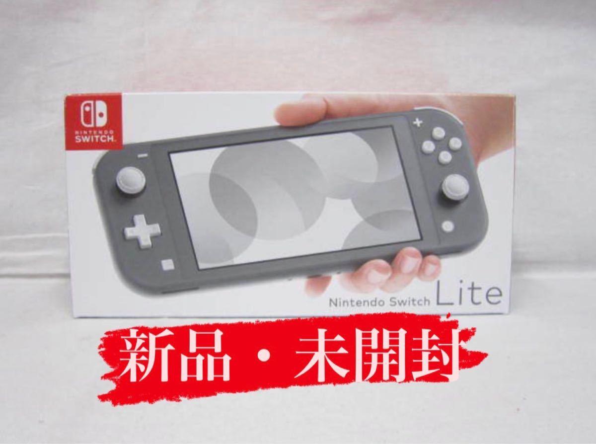Nintendo Switch lite ニンテンドースイッチライト 本体 グレー 新品