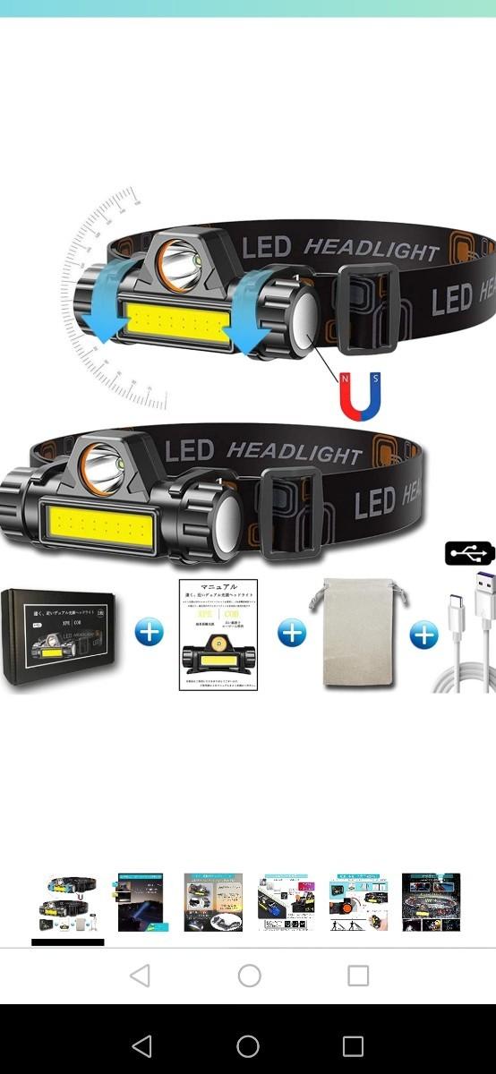ヘッドライト 充電式 ledヘッドライト アウトドア用 高輝度 超軽量 角度調整可 2個セット[集光・散光/ 明るさ300ルーメン