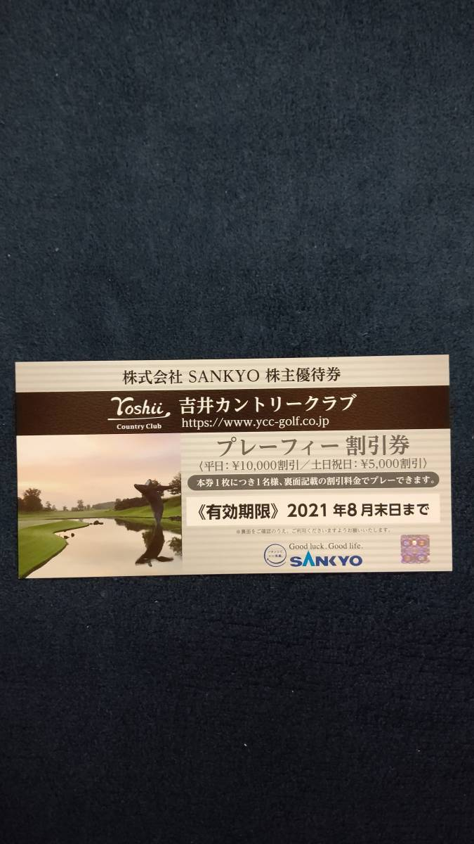 SANKYO 株主優待券 吉井カントリークラブ プレーフィー割引券 (有効期限:2021年8月末日)_画像1