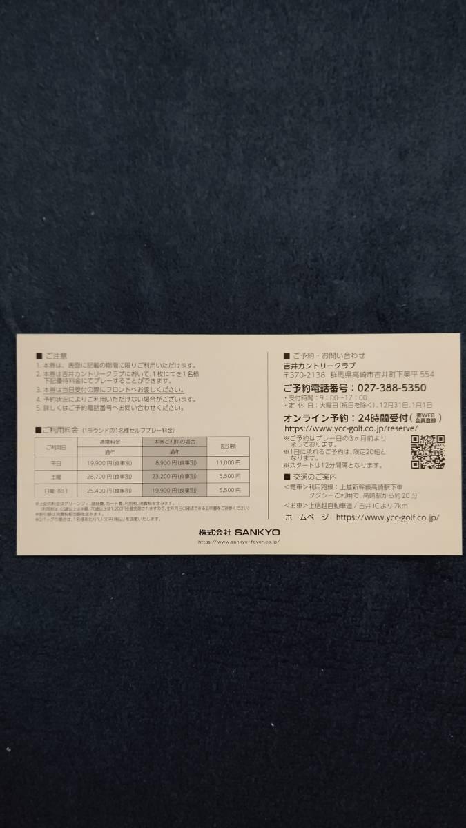 SANKYO 株主優待券 吉井カントリークラブ プレーフィー割引券 (有効期限:2021年8月末日)_画像2