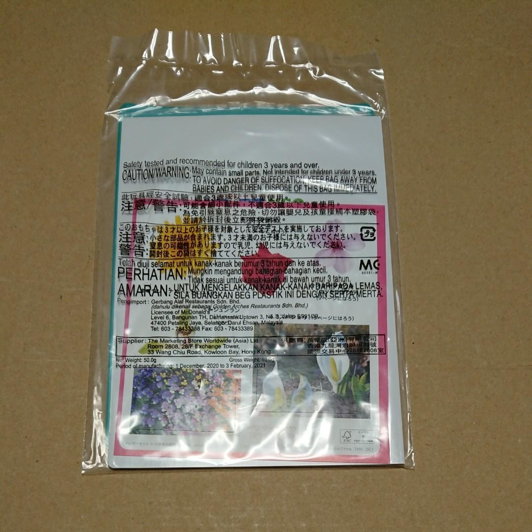 マクドナルド ハッピーセット 図鑑  【花】【昆虫】
