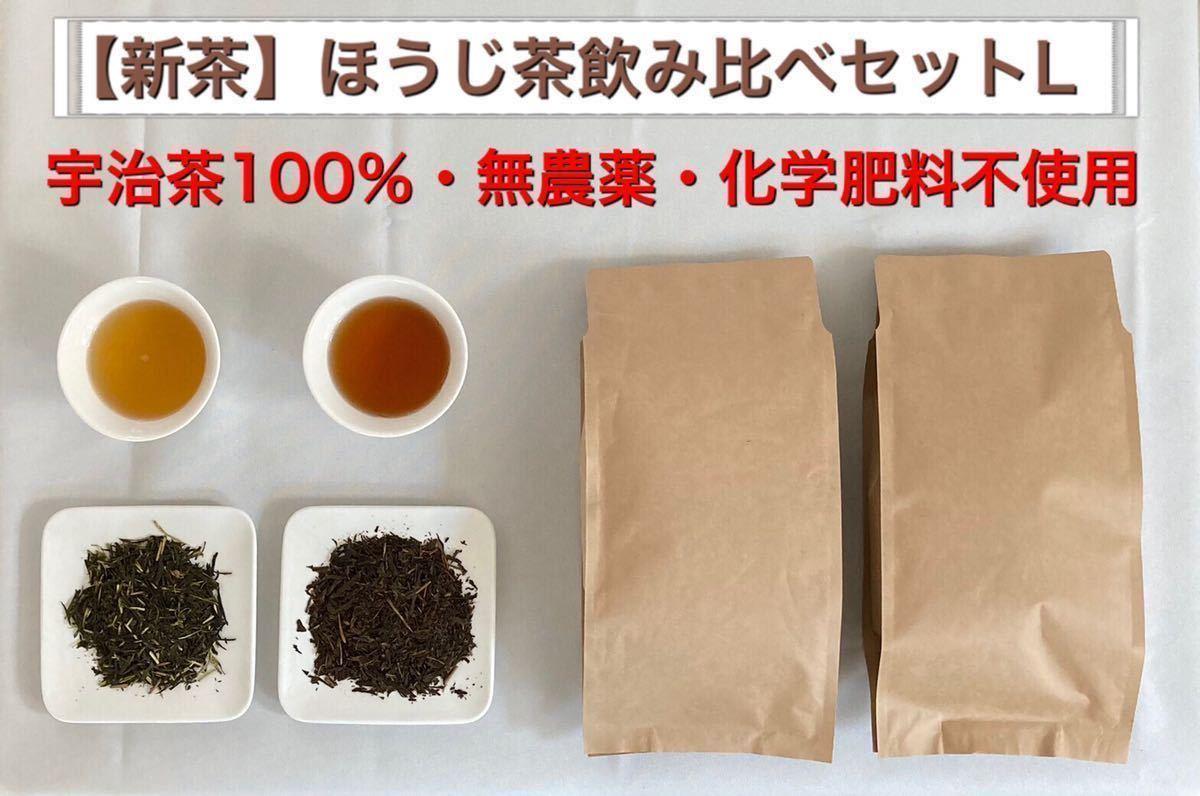 「新茶」ほうじ茶飲み比べセットL 手煎りほうじ茶・焙煎ほうじ茶Lサイズ 宇治茶100% 無農薬 化学肥料不使用 2021年産_画像1