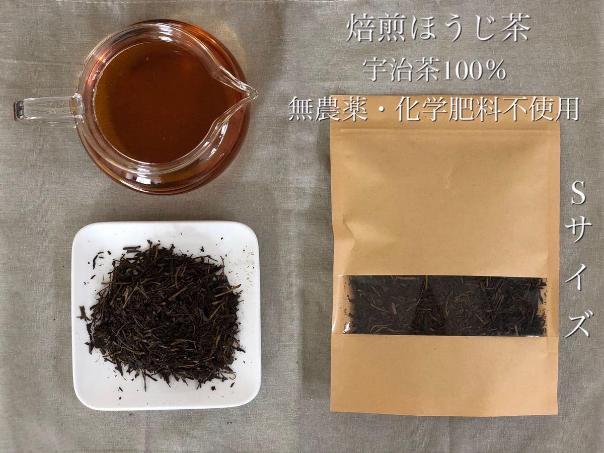 「新茶」焙煎ほうじ茶Sサイズ 宇治茶100% 無農薬 化学肥料不使用 2021年産_画像1