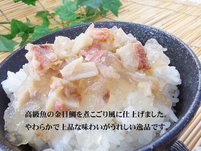 金目鯛の煮こごり風×3個セット キンメダイを煮こごり風に仕上げた缶詰です。きんめだいのお茶漬けにも最適【メール便対応】_画像9