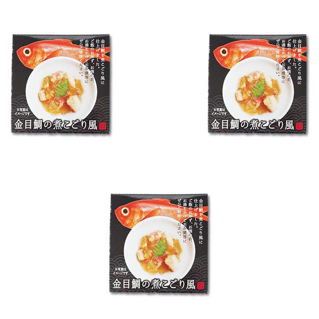 金目鯛の煮こごり風×3個セット キンメダイを煮こごり風に仕上げた缶詰です。きんめだいのお茶漬けにも最適【メール便対応】_画像6