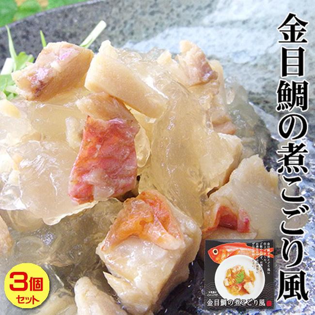 金目鯛の煮こごり風×3個セット キンメダイを煮こごり風に仕上げた缶詰です。きんめだいのお茶漬けにも最適【メール便対応】_画像1