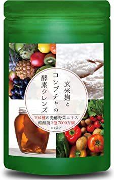 30日分 90粒 1袋 ダイエット サプリメント 玄米麹とコンブチャの酵素クレンズ 生酵素 麹酵素 2億7000の酪酸菌 194_画像1