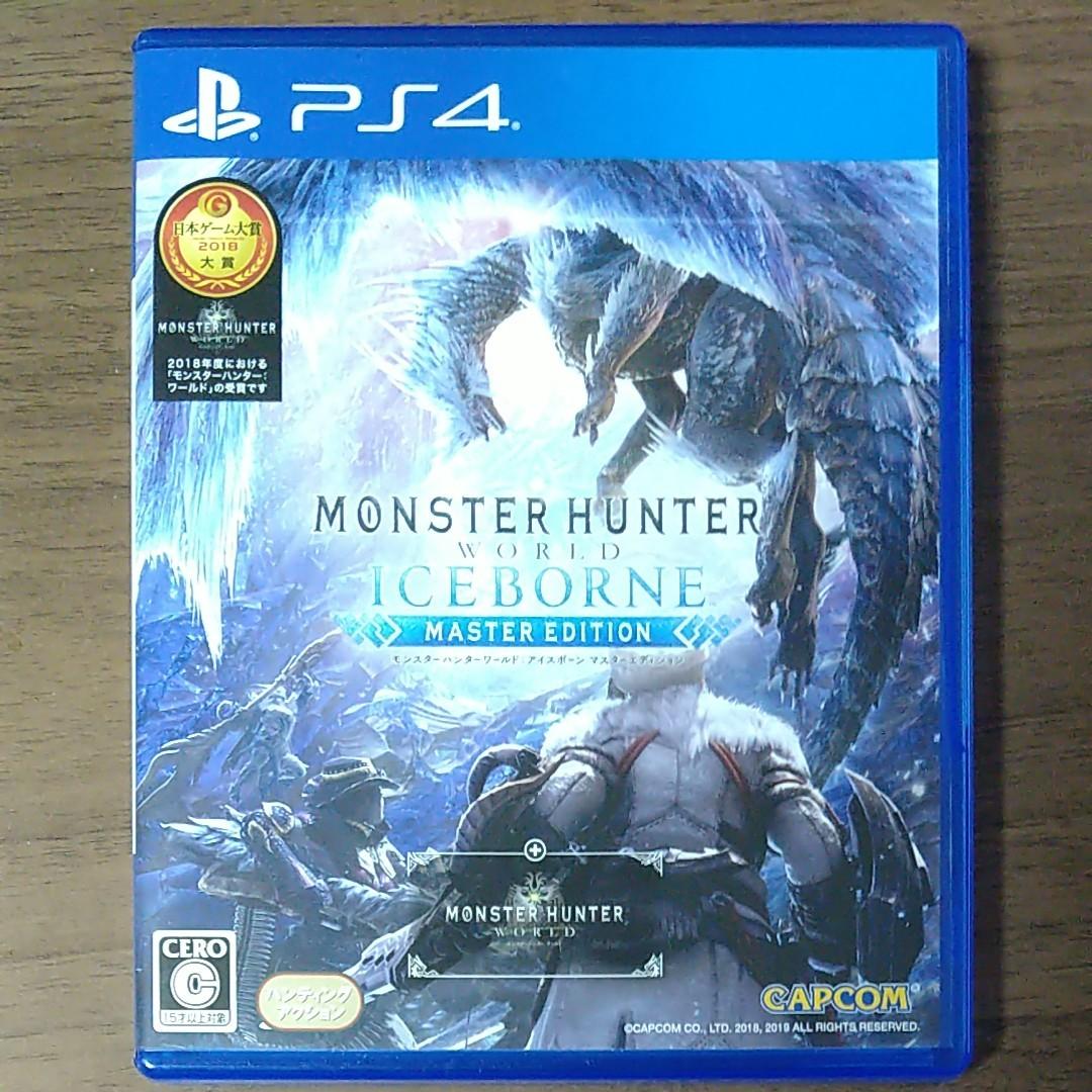 PS4 モンスターハンターワールド アイスボーン マスターエディション