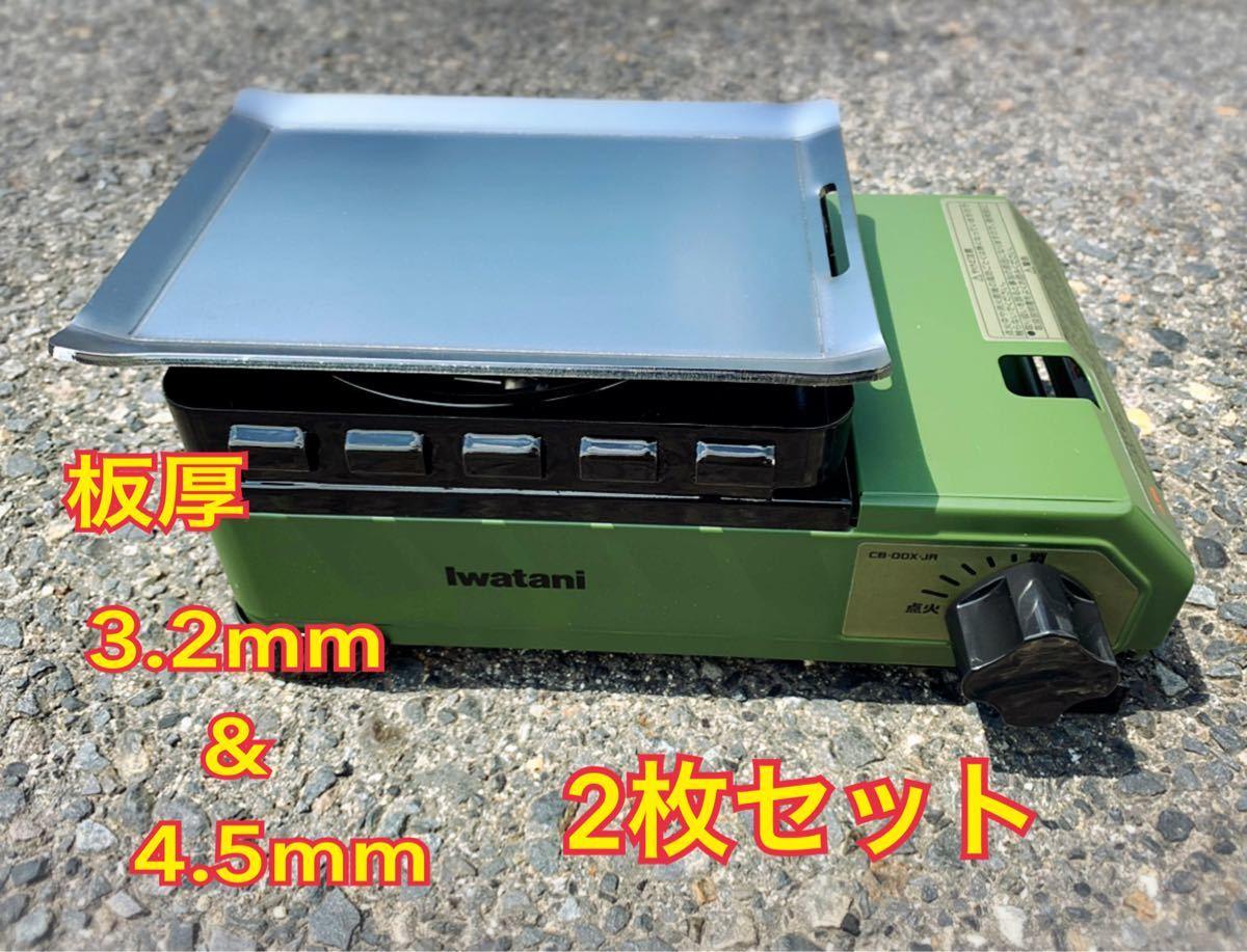 ヘラ付 3.2&4.5mm 鉄板 イワタニ タフまるjr キャプテンスタッグB6