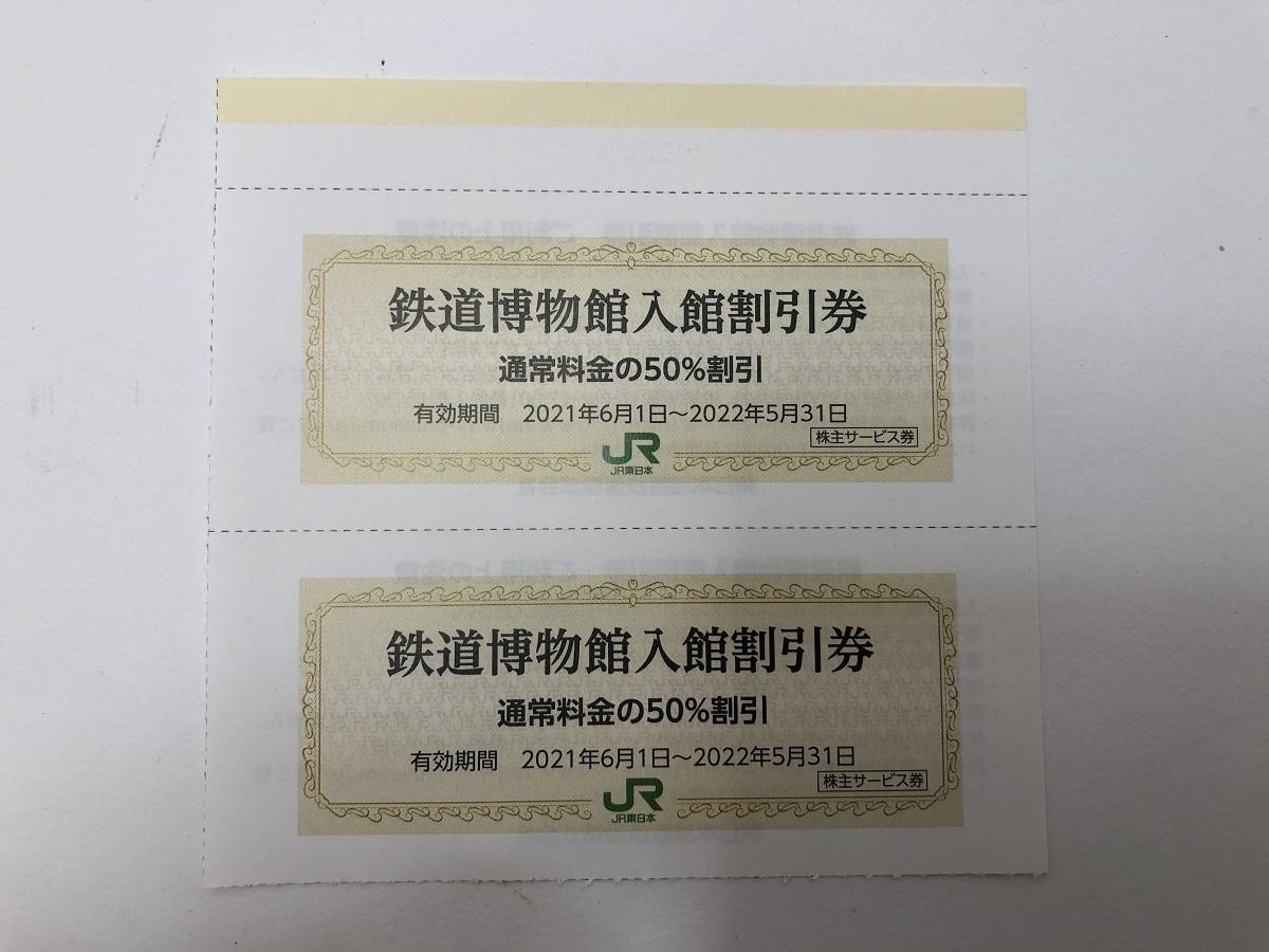 【大黒屋】即決 JR東日本 株主優待券 鉄道博物館入館割引券 50%割引券 2枚セット 有効期限:2022年5月31日まで 1-9セット_画像1
