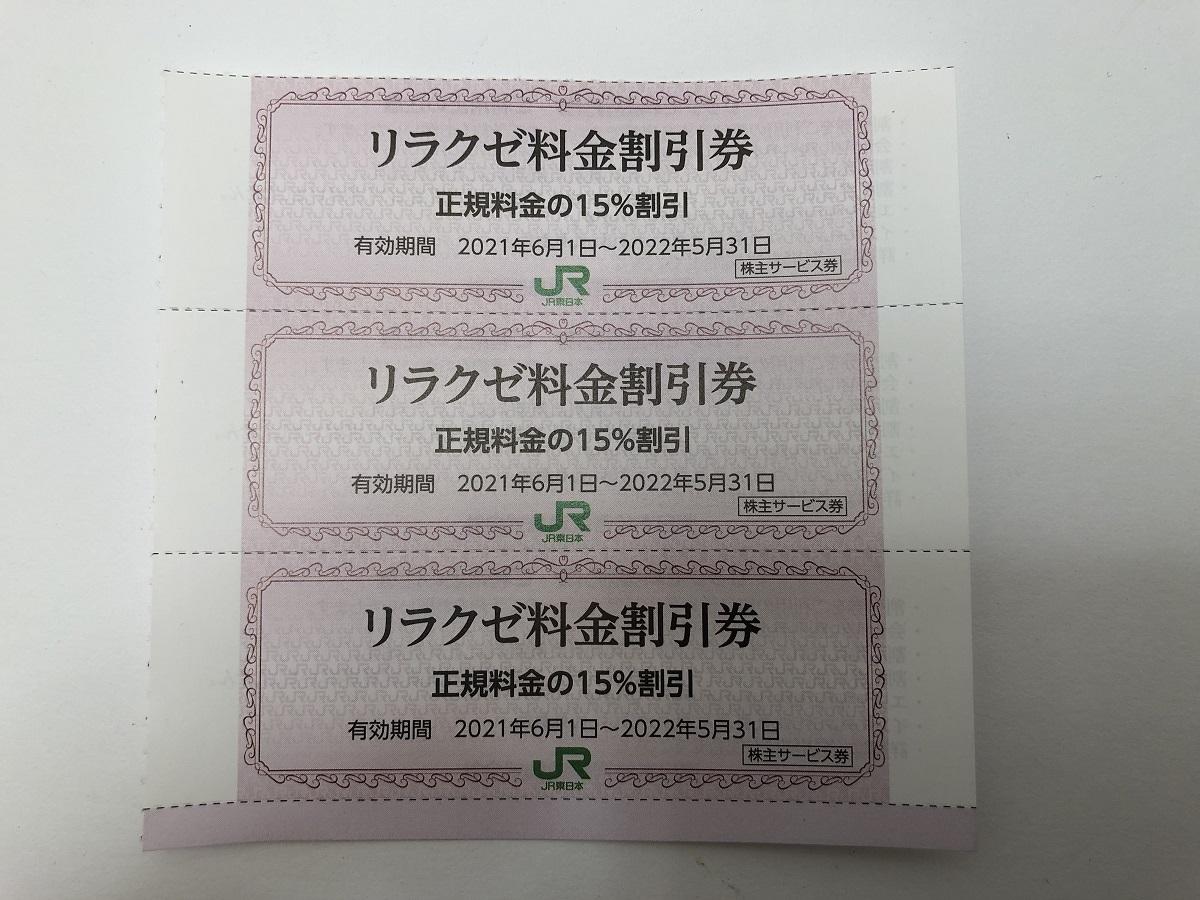 【大黒屋】即決 JR東日本株主優待券 リラクゼ料金15%割引券 3枚セット 有効期限:2022年5月31日迄 1-9セット_画像1