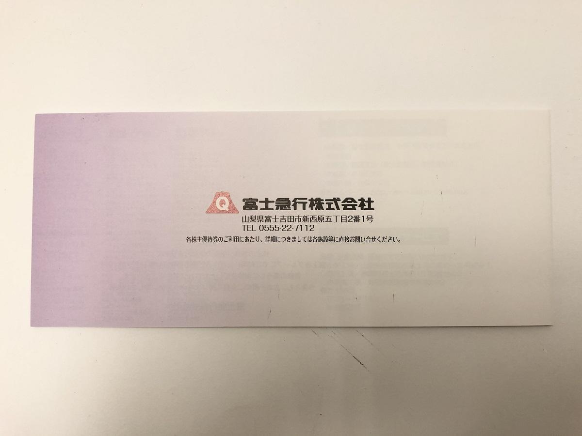 【大黒屋】即決 富士急行 株主優待割引券 冊子 有効期限:2021年11月30日まで_画像2