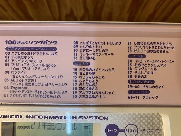 CASIO カシオ■光ナビゲーションキーボード LUCE LK-103■ルーチェ■電子ピアノ■鍵盤楽器■Η_画像7