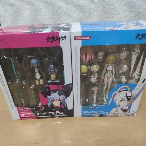 武装神姫 2点セット ストラーフMk.2 & アーンヴァルMk.2フルアームズパッケージ