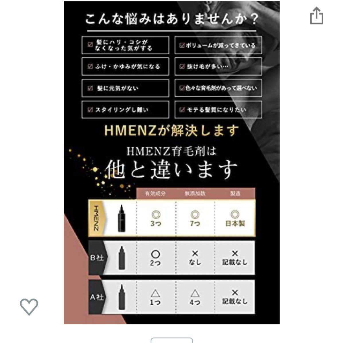 育毛剤 ヘアローション HMENZ スカルプエッセンス