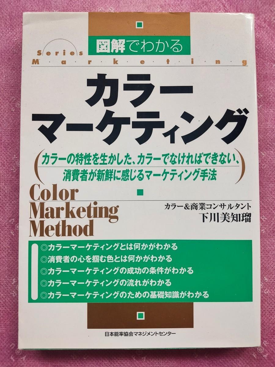 図解でわかる  カラー  マーケティング