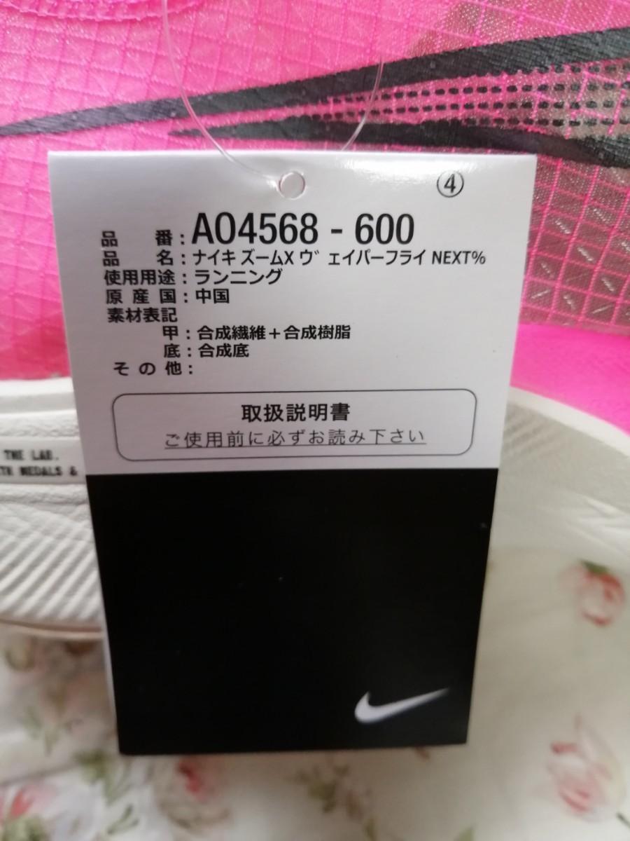 ナイキズームX ヴェイパーフライ ネクスト% 27cm 新品未使用