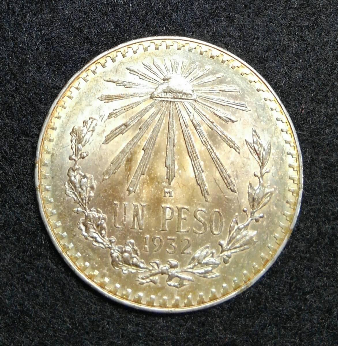 メキシコ銀貨 1932年 1ペソ / 16.60g