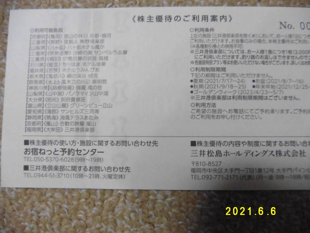 施設優待券2枚_画像1