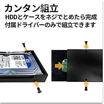 USB3.2 Gen.1接続 玄人志向 HDD/SSDケース 3.5型対応 USB3.2 Gen1接続 本格的なバックアップソフ_画像6