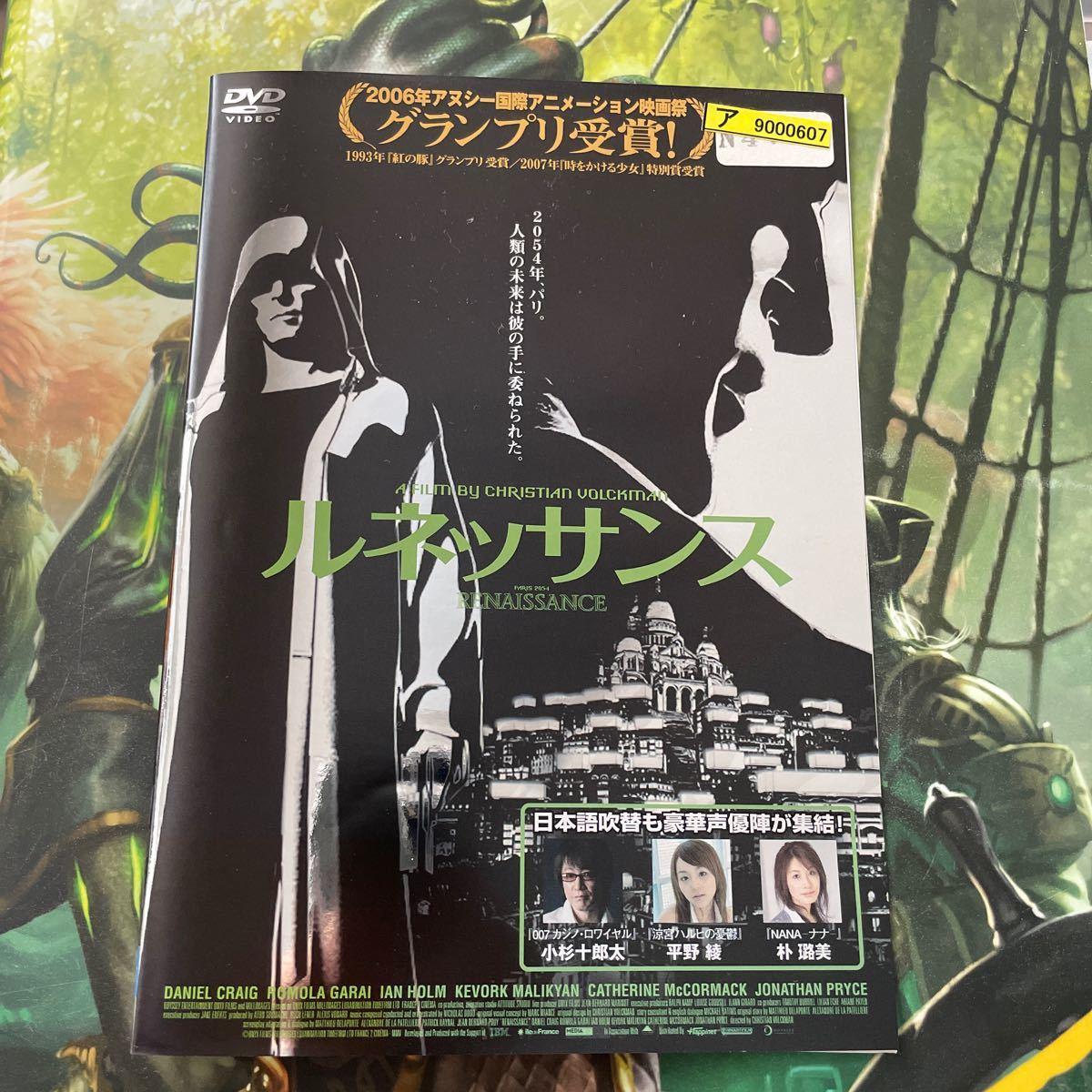 アニメ ルネッサンス DVD  平野綾