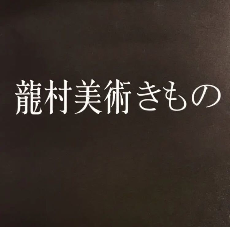 【新品未使用】龍村美術織物 レディース浴衣 高級浴衣 花唐草 モダン オシャレ_画像5