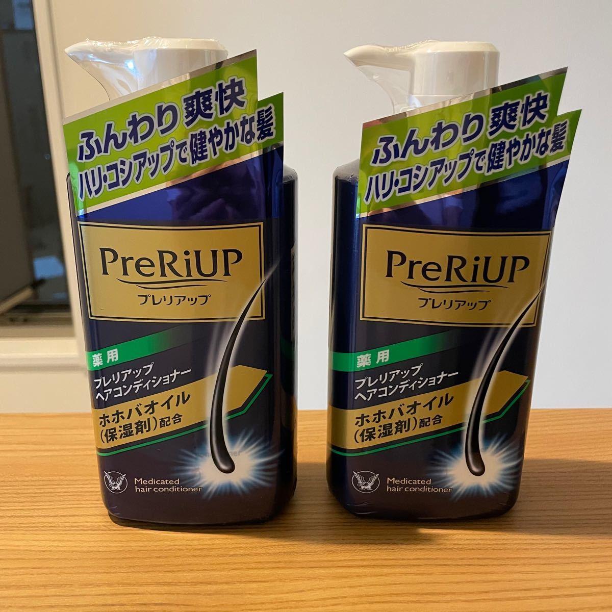 プレリアップ ヘアコンディショナー 大正製薬 2本セット スカルプシャンプー 新品未使用 ヘアケア 男性用 リアップ非売品