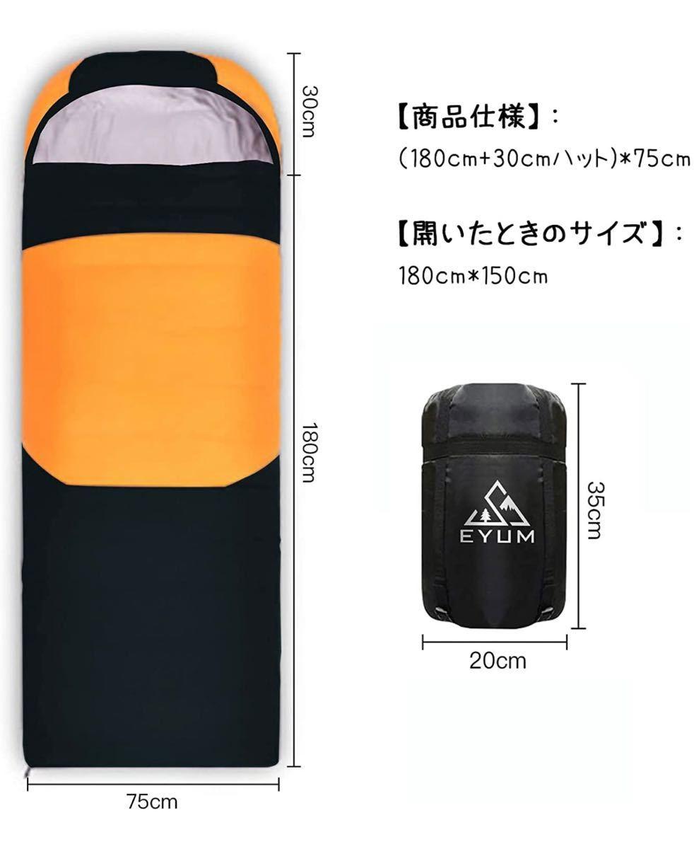 寝袋 シュラフ 封筒型 軽量 超暖かい 210T防水 コンパクト 簡単収納 車中泊 防災用 アウトドア キャンプ 丸洗い可能 収